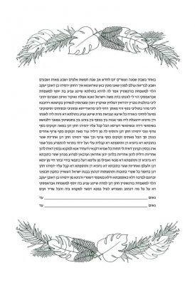 Fern and Palm Leaf Ketubah