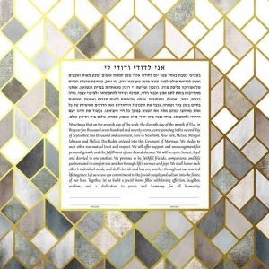 Metallic Geometric Ketubah