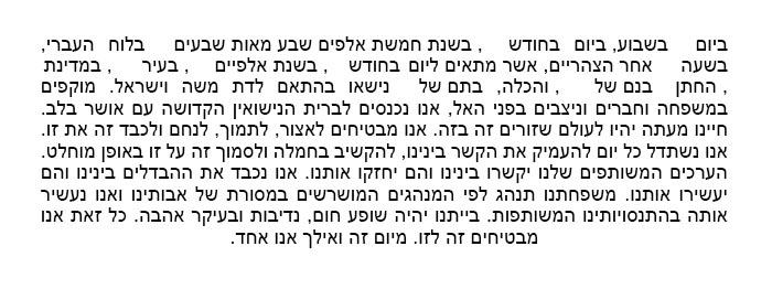 Reform Text 1 - Hebrew