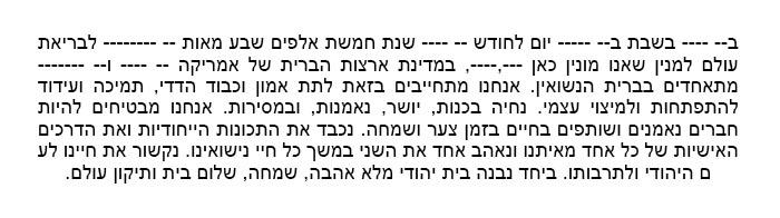 Secular Humanist Hebrew - blanks