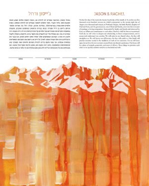 sunny mountain KETUBAH nature abstract contemporary art modern judaica jewish wedding