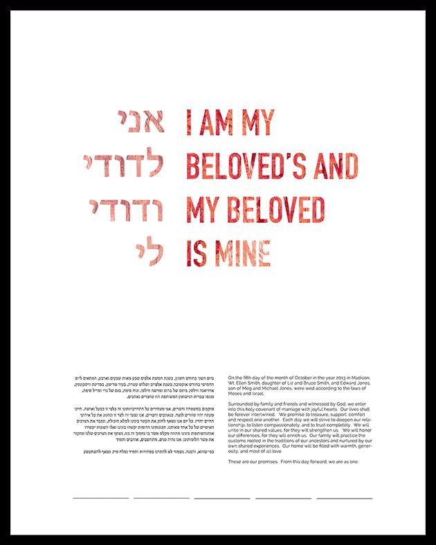 Typographic Ketubah_2_ds_sm
