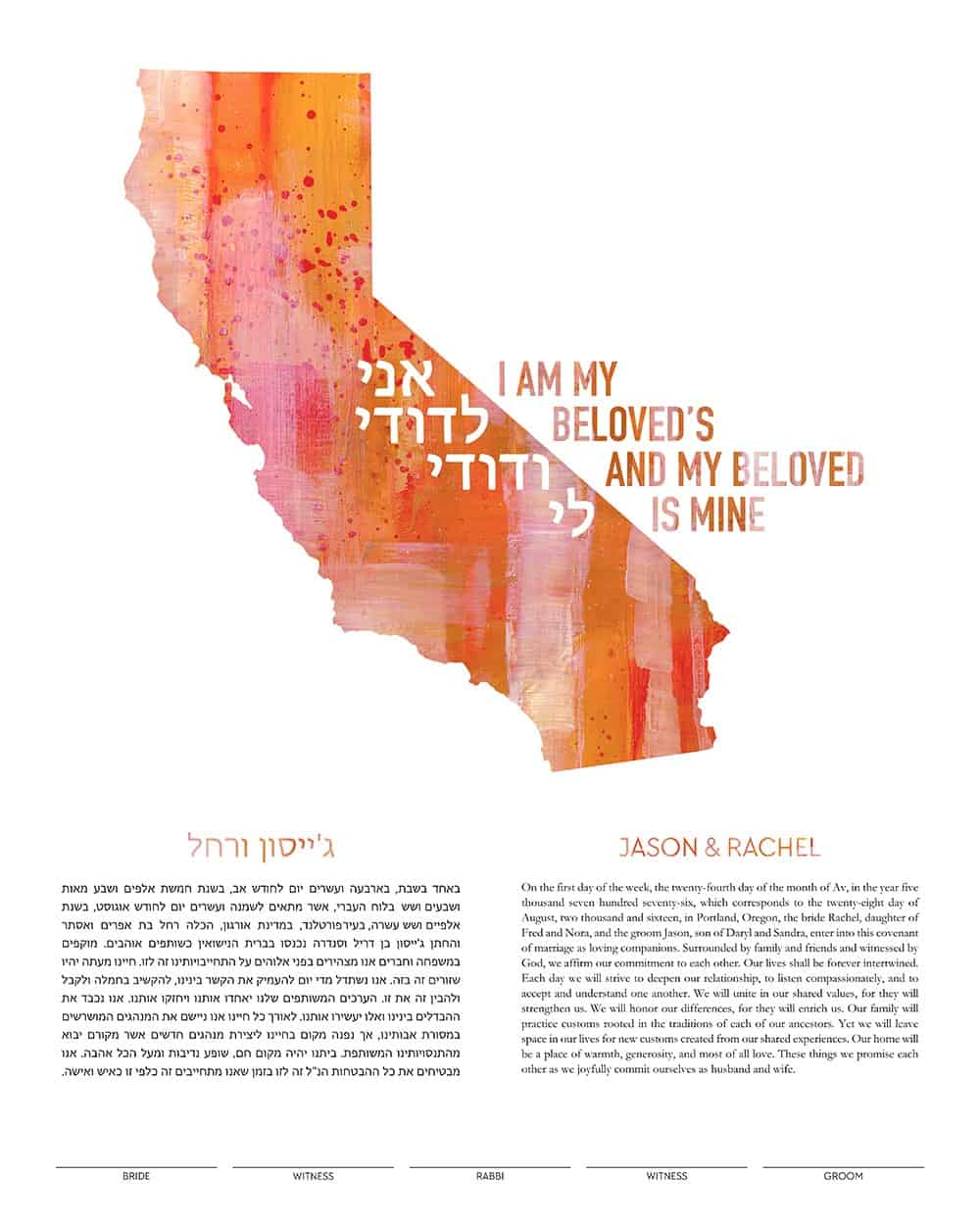 California Ketubah state silhouette contemporary art modern judaica jewish wedding