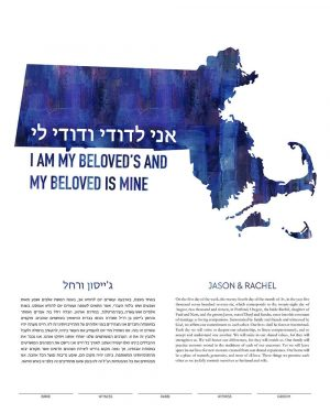 Massachusetts Ketubah state silhouette contemporary art modern judaica jewish wedding