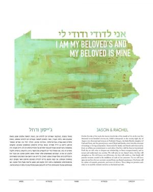 Pennsylvania Ketubah state silhouette contemporary art modern judaica jewish wedding
