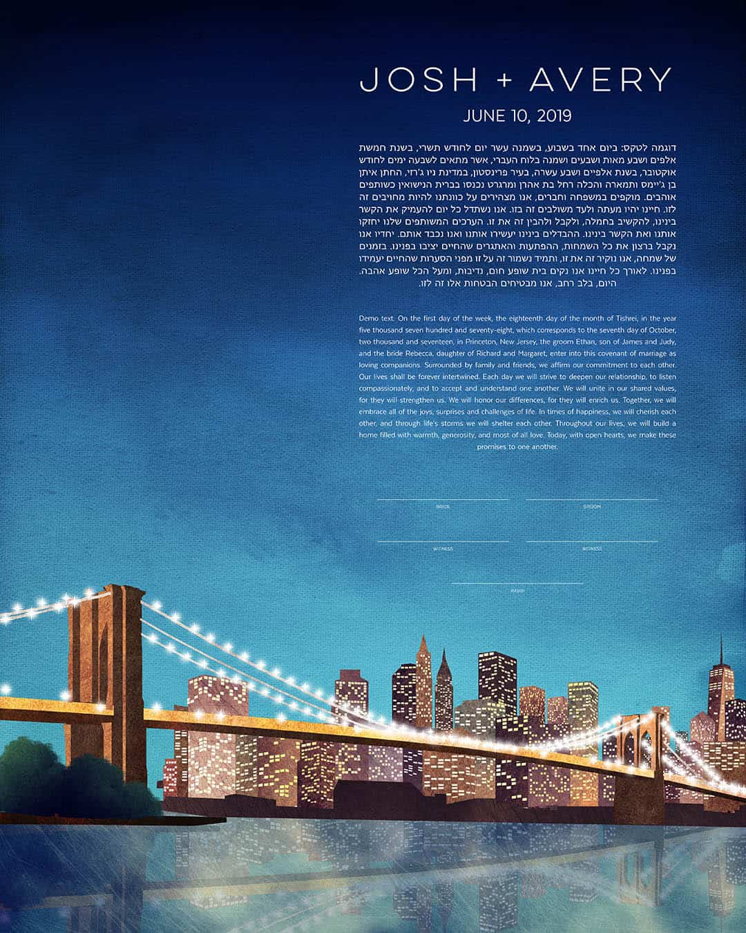 BROOKLYN KETUBAH city skyline new york wedding jewish