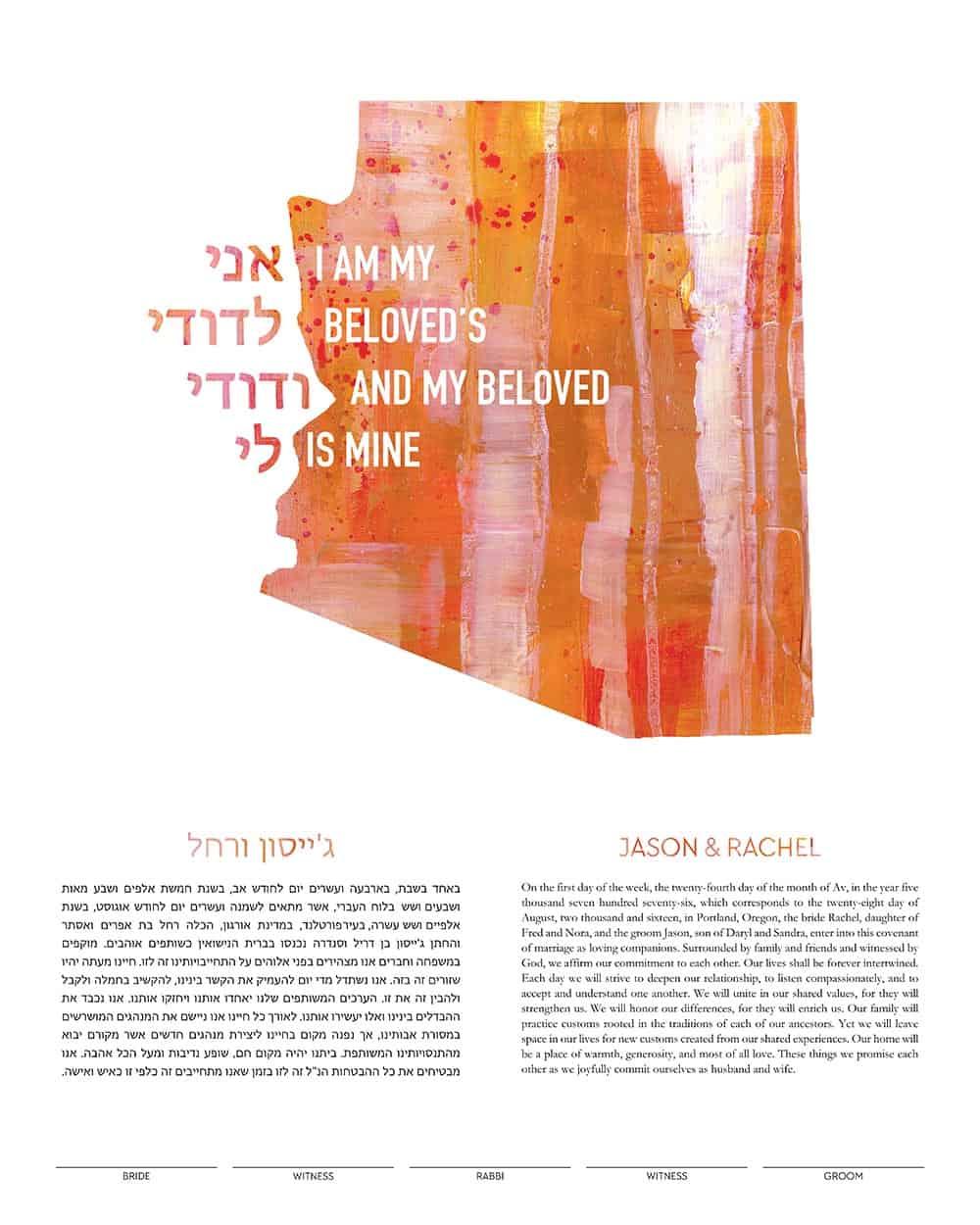 Arizona Ketubah state silhouette contemporary art modern judaica jewish wedding