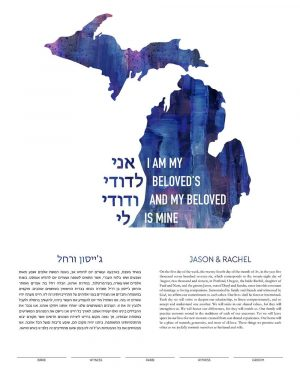 MICHIGAN KETUBAH state silhouette detroit contemporary art modern judaica jewish wedding