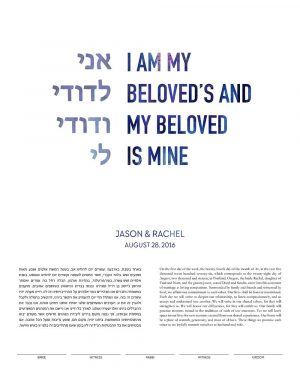 typographic ketubah minimalist contemporary art modern judaica jewish wedding