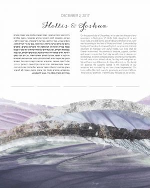 Marble waves Ketubah - amethyst contemporary art modern judaica jewish wedding
