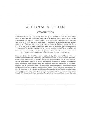 Text Only Ketubah add your own artwork minimalist contemporary diy design