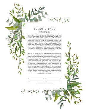 Good Earth Beloved Botanical Ketubah Jewish wedding contemporary judaica greenery I am my beloved's ani l'dodi