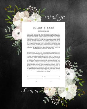 Good Earth Beloved Floral Botanical Ketubah Jewish wedding contemporary judaica greenery I am my beloved's ani l'dodi