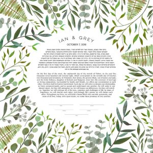Good Earth Wild Botanical Ketubah Jewish wedding contemporary judaica greenery I am my beloved's illustration