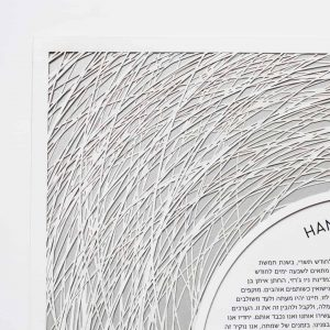 Encircled Paper Cut Ketubah Fine Art Jewish Wedding Contemporary Judaica Modern Laser Cut
