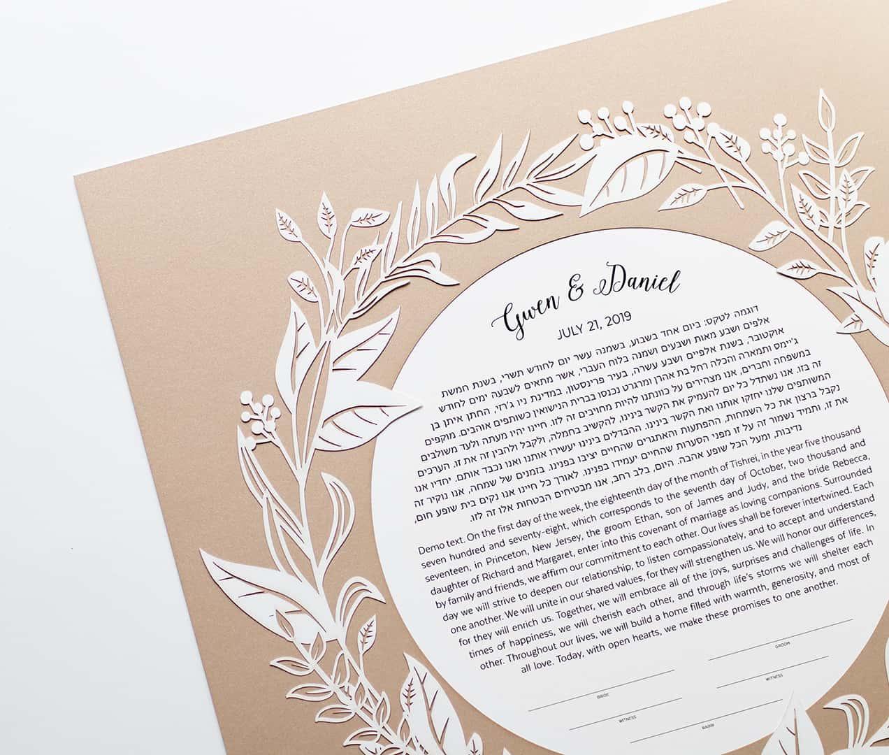 Botanical Wreath Paper Cut Ketubah Fine Art Jewish Wedding Contemporary Judaica Modern Laser Cut