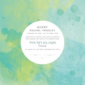 Color Rush Hebrew Naming Certificate Green