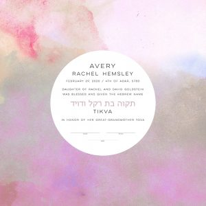 Color Rush Hebrew Naming Certificate Petal