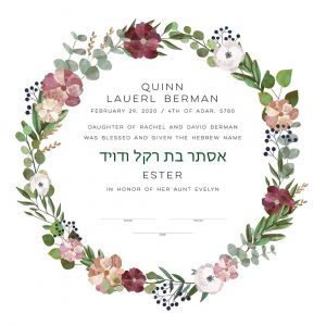 Good Earth Botanic Petal Wreath Hebrew Naming Certificate
