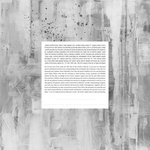 Abstract Silver Paint Ketubah