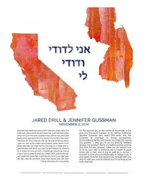 California and New Jersey Ketubah
