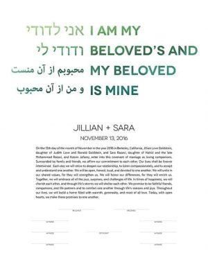 Tri-language farsi I am my beloved's ketubah