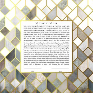 Geometric Pattern Ketubah