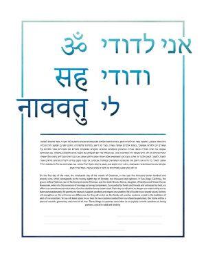 Sanskrit Hebrew Typographic Ketubah