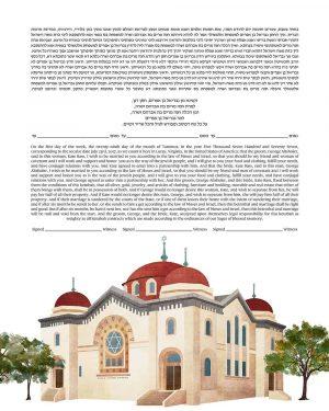 Sixth and I Historic Synagogue Washington DC Ketubah