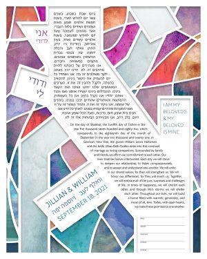 Highline Park NYC Paper Cut Ketubah
